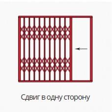 Раздвижная решетка сдвиг в одну сторону
