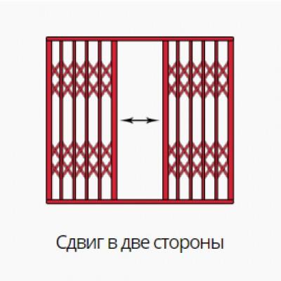 Раздвижная решетка со сдвигом в две стороны