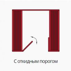 Раздвижная решетка с откидным порогом
